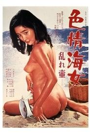 Shikijô ama midare tsubo