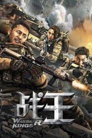 Warrior Kings (2021) poster