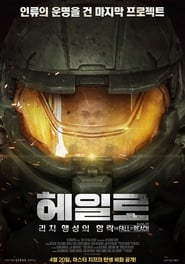 Poster Halo: The Fall of Reach 2015