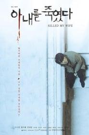 Killed My Wife