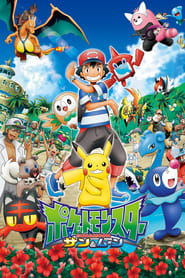 Pokémon – 20ª Temporada