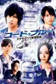 Code Blue 2008