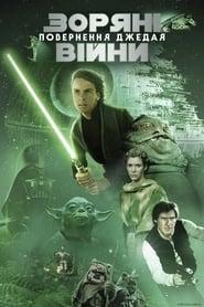 Зоряні війни: Епізод VI — Повернення джедая