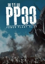 Power Plant No.33 (2015) Online Cały Film Lektor PL