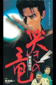 Mahjong Hishoden: Ryu the Caller