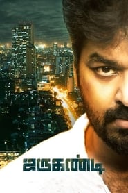 Jarugandi (2018) 1080P 720P 420P Full Movie Download