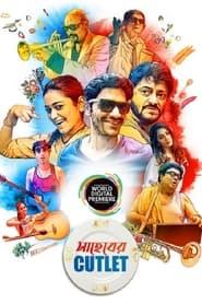 Saheber Cutlet Bengali Full Movie Watch Online