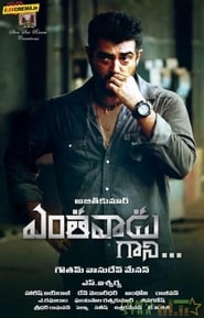 Yennai Arindhaal (2015) 1080P 720P 420P Full Movie Download