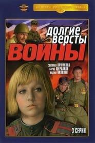 Долгие версты войны 1976