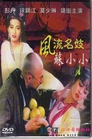 风流名妓苏小小 (1999) Oglądaj Film Zalukaj Cda