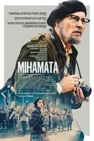 Мінамата