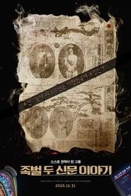 족벌-두 신문 이야기 2021