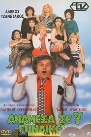 Ανάμεσα Σε 7 Γυναίκες 1986