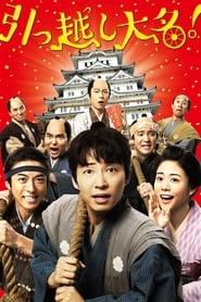 Samurai Shifters (2019)