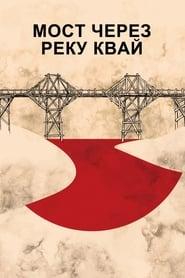 Смотреть Мост через реку Квай