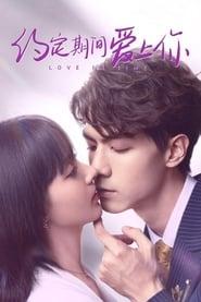 مشاهدة مسلسل Love in Time مترجم أون لاين بجودة عالية