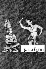 പ്രഹ്ലാദ 1941