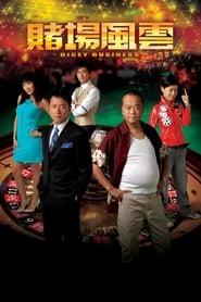 賭場風雲 2006