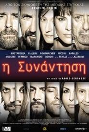 The Place (2017) online ελληνικοί υπότιτλοι