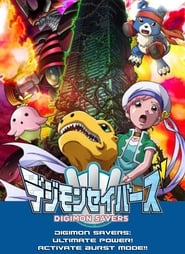 Digimon Savers: Ultimate Power! Activate Burst Mode!!