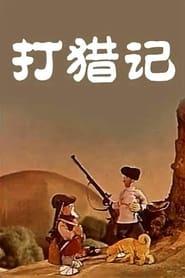 打猎记 1958