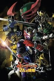 Kamen Rider Hibiki The Movie: Hibiki & The Seven War Oni (2005)