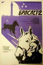 Braslet-2 (1967)