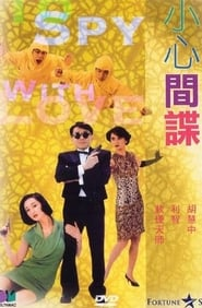 To Spy with Love!! 1990