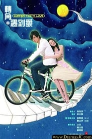 Corner with Love (2007)