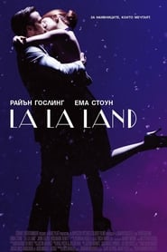 Ла ла Ленд / La La Land