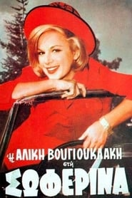 The chauffer girl – Η σωφερίνα