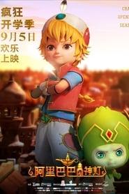 阿里巴巴与神灯 Ali Baba and Magic Lamp (2020) torrent