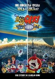 Yo-Kai Watch, Le Film HD