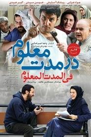Dar Moddat-e-Maloom (2016                     ) Online Cały Film Lektor PL