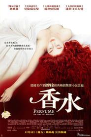 香水:一个谋杀犯的故事.Perfume:The Story of a Murderer.2006
