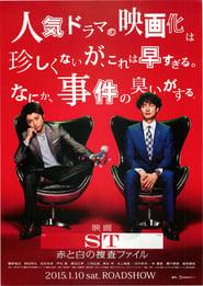 ST: Aka to Shiro no Sôsa File the Movie (2015)