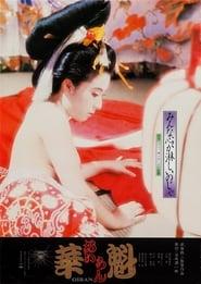 華魁 1983