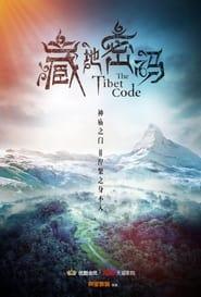 藏地密码 2016