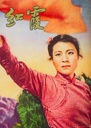 红霞 1958