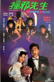 撞邪先生 (1988)