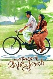 Paviettante Madhurachooral (2018) Malayalam
