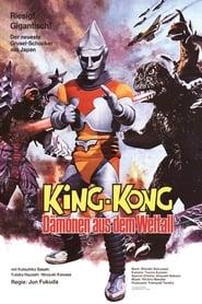 King Kong - Dämonen aus dem Weltall (1973)