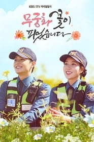 Nonton Lovers in Bloom (2017) Film Subtitle Indonesia Streaming Movie Download