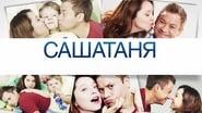 СашаТаня en streaming