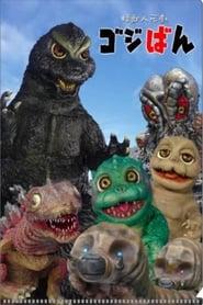 Godziban [GEMSTONE Godzilla Entry]