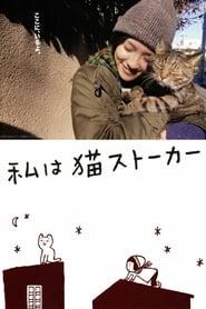 私は猫ストーカー 2009