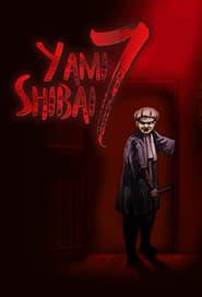 Yami Shibai (2013)