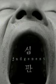 심판 (1999)