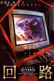 Pulse – Das Original (2001)