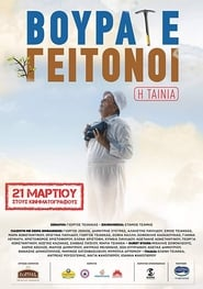 Vourate Geitonoi: The Movie